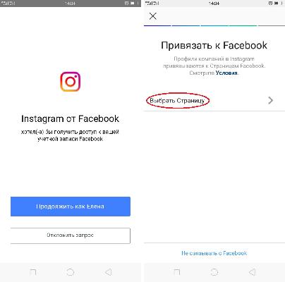 Привяжите аккаунт в Инстаграме к странице на Фейсбуке