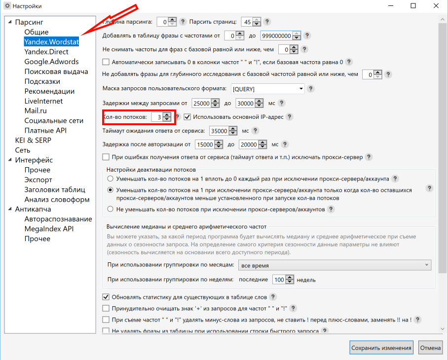 потоки парсинга Yandex Wordstat