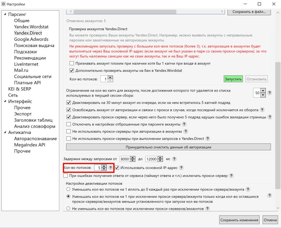 Потоки парсинга Yandex.Direct