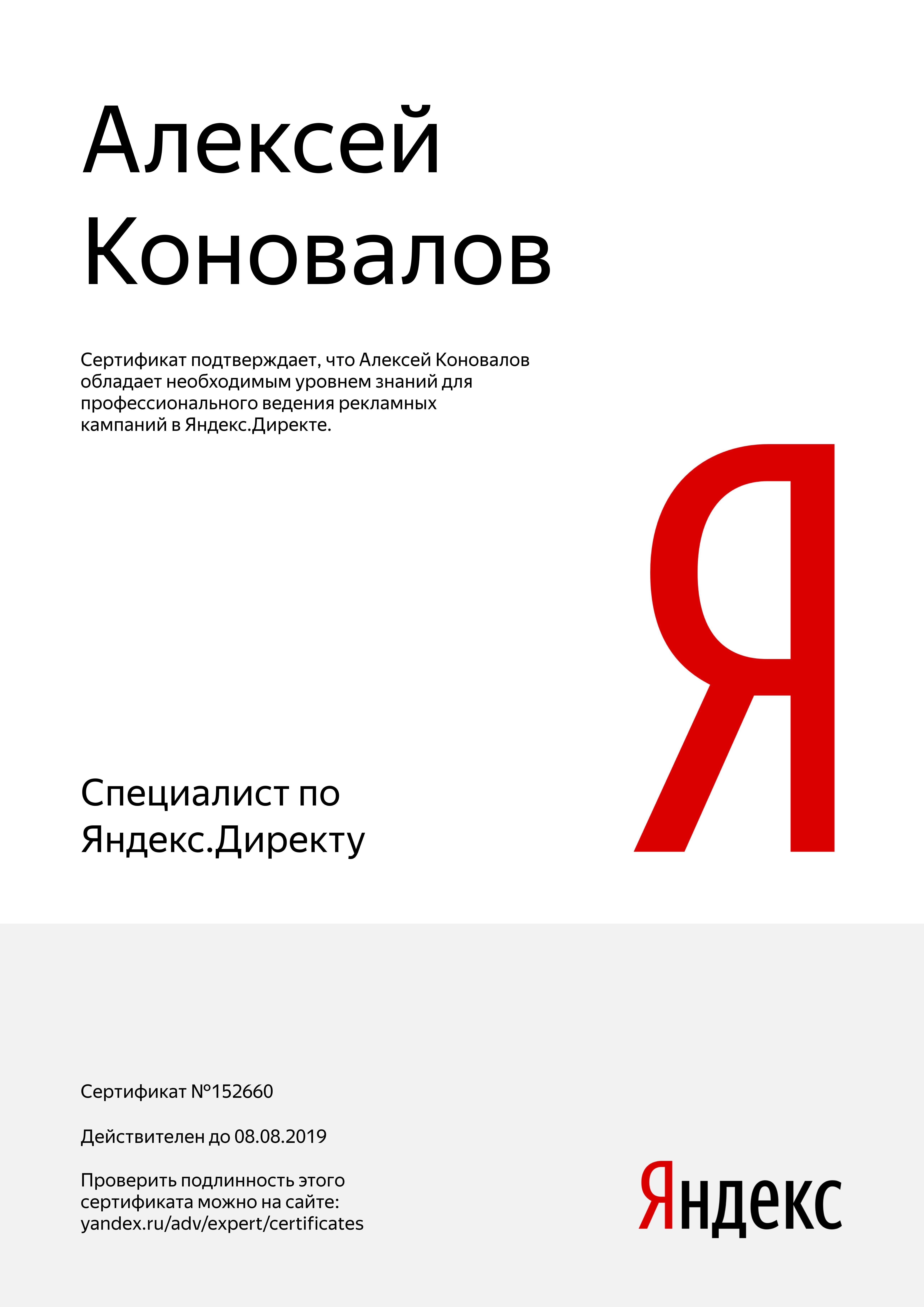 Сертификат по Яндекс Директ Алексей Коновалов