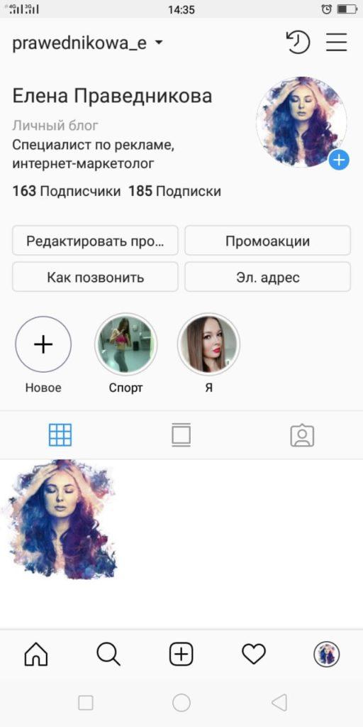 Бизнес-аккаунт в Инстаграме готов
