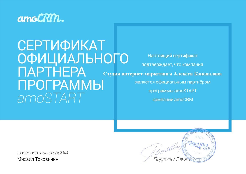 Сертифицированный партнер amoCRM