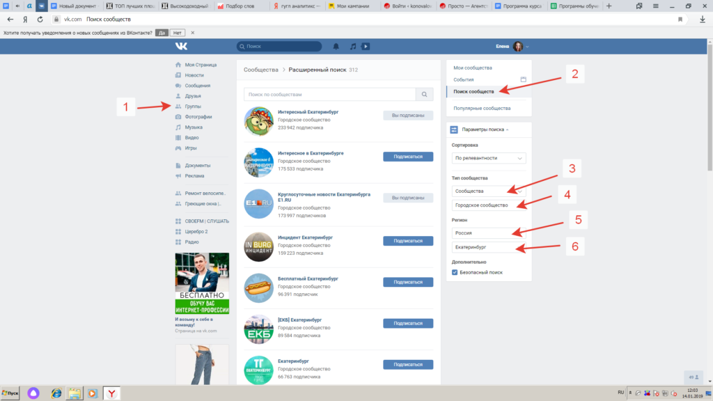Выбор групп в социальных сетях для размещения рекламы