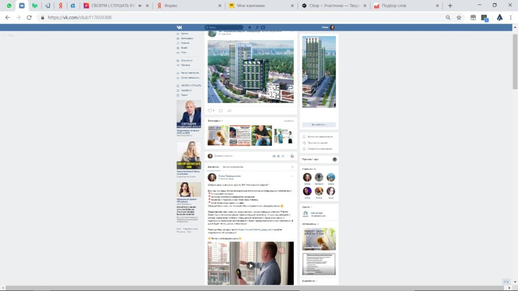 Размещение бесплатной рекламы в сообществах в социальных сетях с открытой стеной