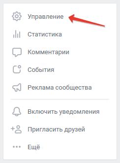 Настройки группы вконтакте