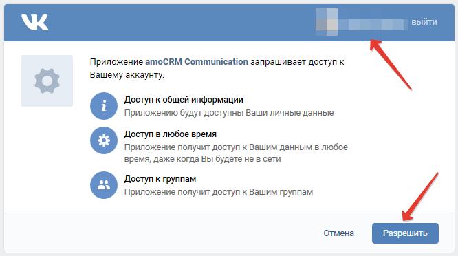 разрешение доступа amocrm к профилю вконтакте