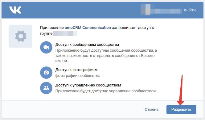 разрешение доступа amocrm к сообществу вконтакте