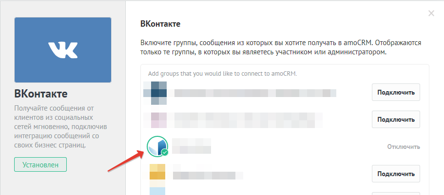 успешная интеграция вконтакте и amocrm