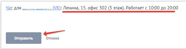 сообщение пользователю вконтакте от имени сообщества через интерфейс amocrm