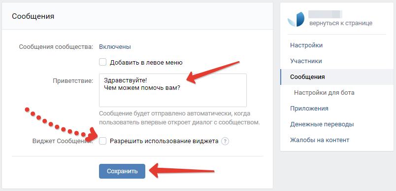настройка приветствия в сообществе вконтакте