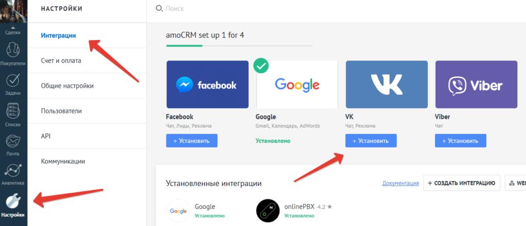 виджет интеграции вконтакте в amocrm