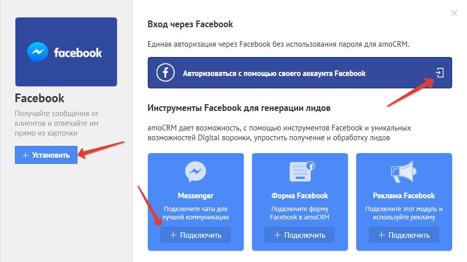 Возможности интеграции facebook и amocrm