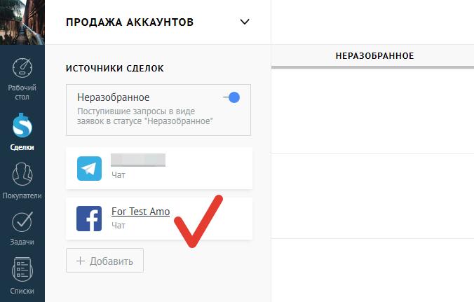 Готовая интеграция Facebook с amoCRM