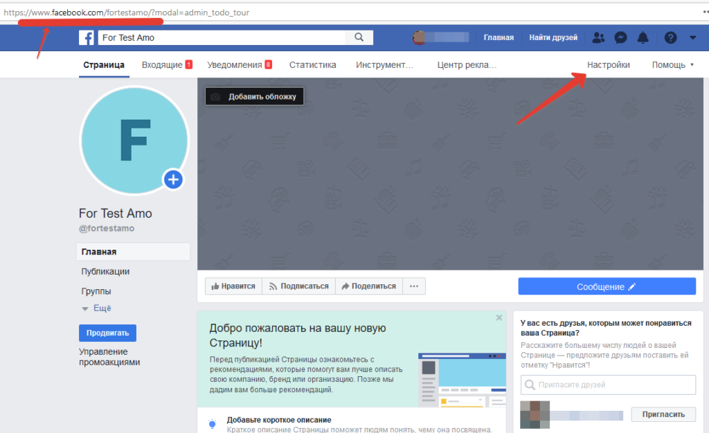 Бизнес-страница на фейсбук