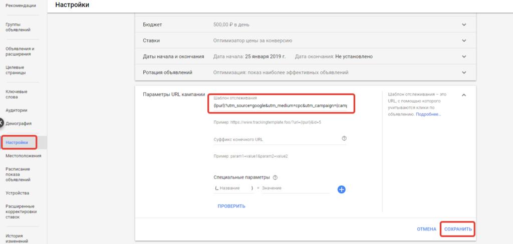 Настройка шаблона отслеживания Google Ads