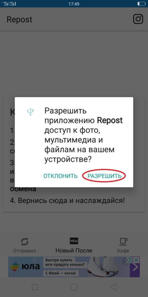 Приложение запросило доступ к  медиафайлам на вашем телефоне. Необходимо разрешить.