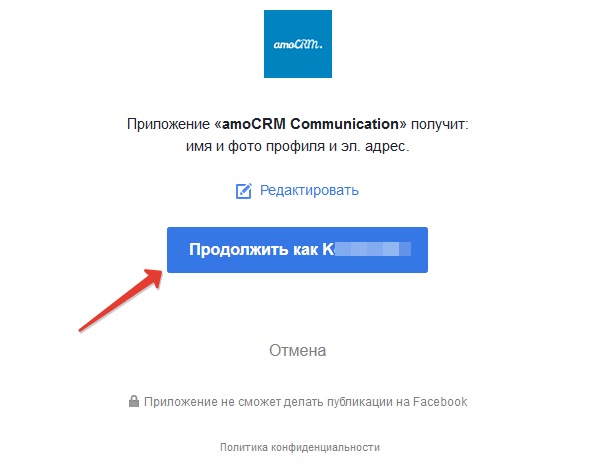 Доступ к профилю facebook