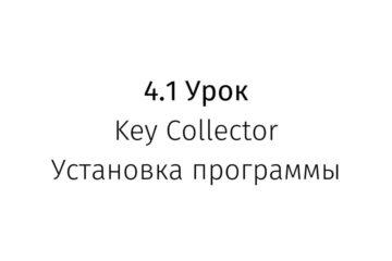 установка и настройка Key Collector