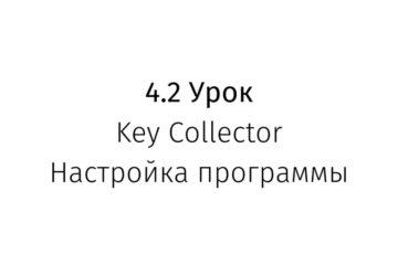 Настройка Key Collector