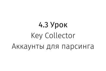 Аккаунты для парсинга в Key Collector