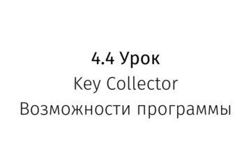 Что такое Key Collector возможности программы