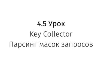 Сбор семантического ядра в Key Collector