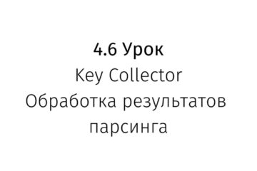 Обработка результатов парсинга Key Collector