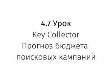 Как сделать прогноз бюджета в Key Collector