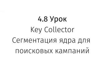 кластеризация запросов в Key Collector