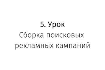 Настройка поисковой кампании в Яндекс Директ