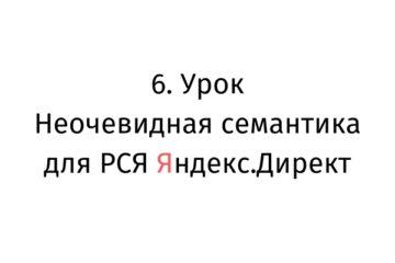 неочевидная семантика в Яндекс Директ