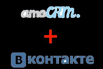 Интеграция вконтакте с amoCRM