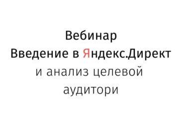 Яндекс Директ для новичков