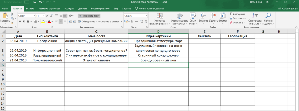 Шаблон контент плана для инстаграм