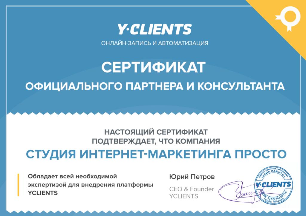 Сертификат Yclients
